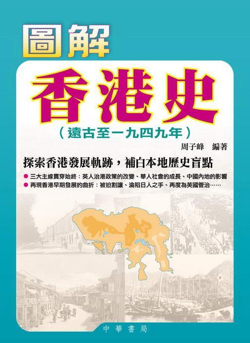 圖解香港史:遠古至1949年