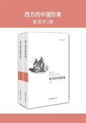 西方的中国形象(套装共2册)