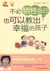 不必牺牲自己也可以教出幸福的孩子-金牌父母系列(试读本)