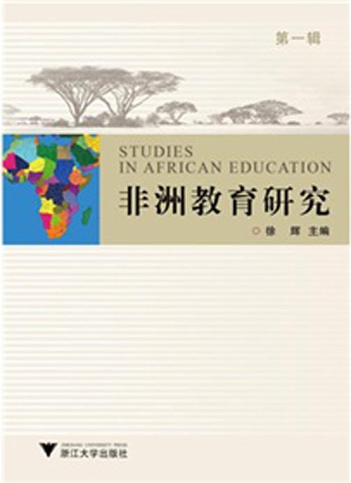 非洲教育研究