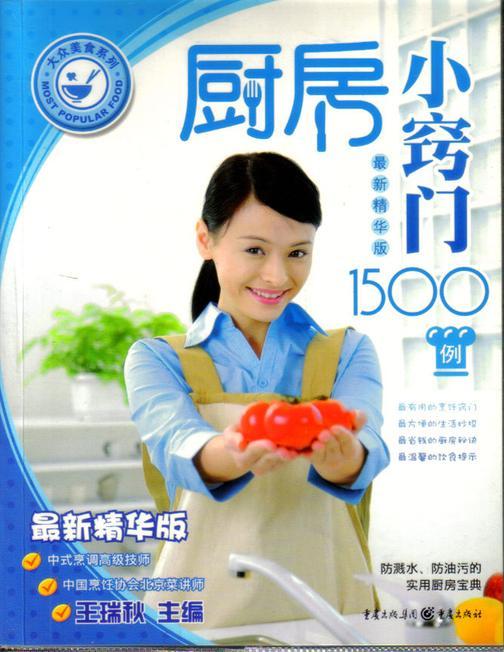 厨房小窍门1500例(仅适用PC阅读)