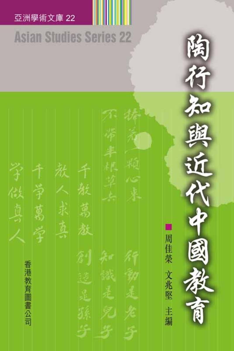 陶行知與近代中國教育