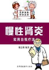慢性肾炎实用自我疗法(实用自我疗法系列)