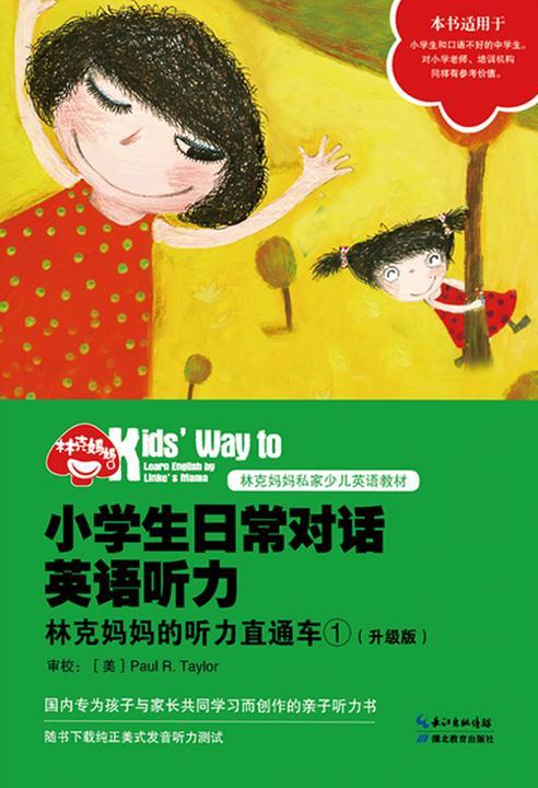 小学生日常对话英语听力:林克妈妈的听力直通车①(升级版)
