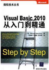 Visual Basic 2010从入门到精通(试读本)