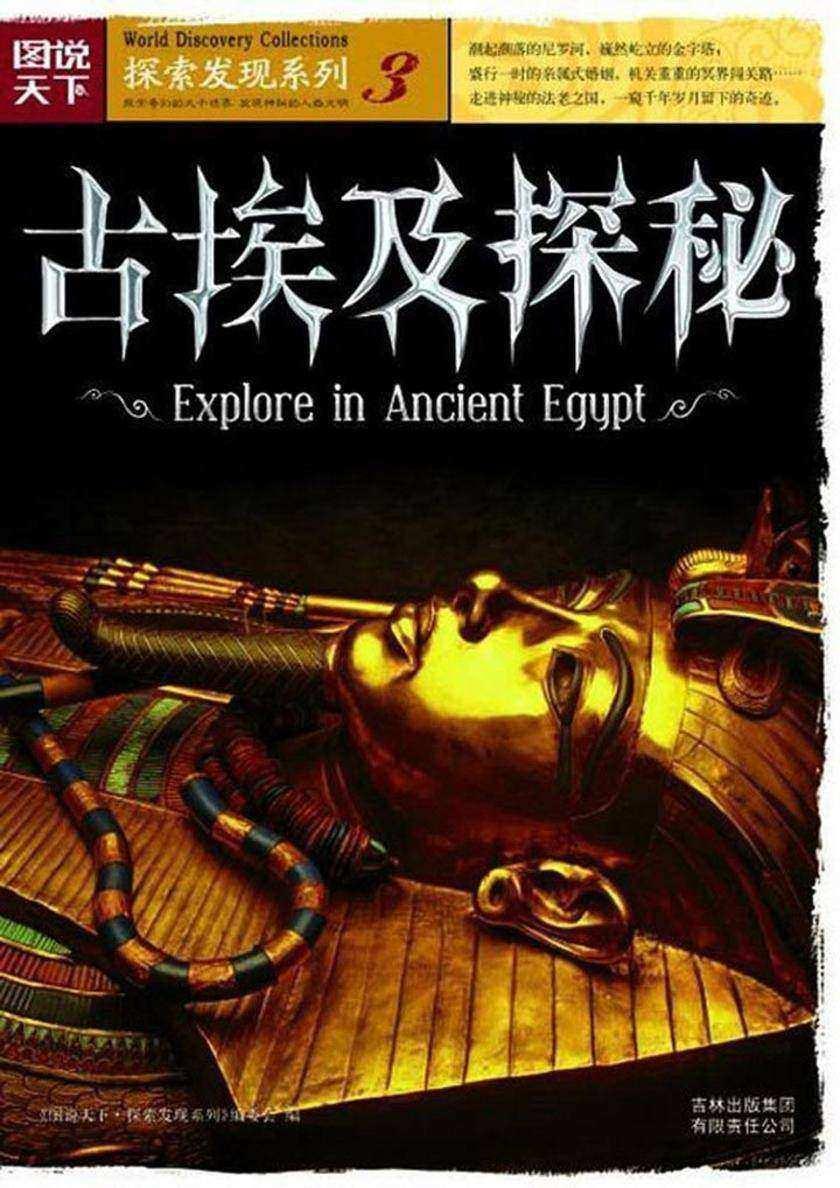 古埃及探秘