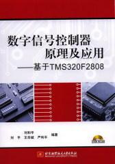 数字信号控制器原理及应用--基于TMS320F2808(试读本)