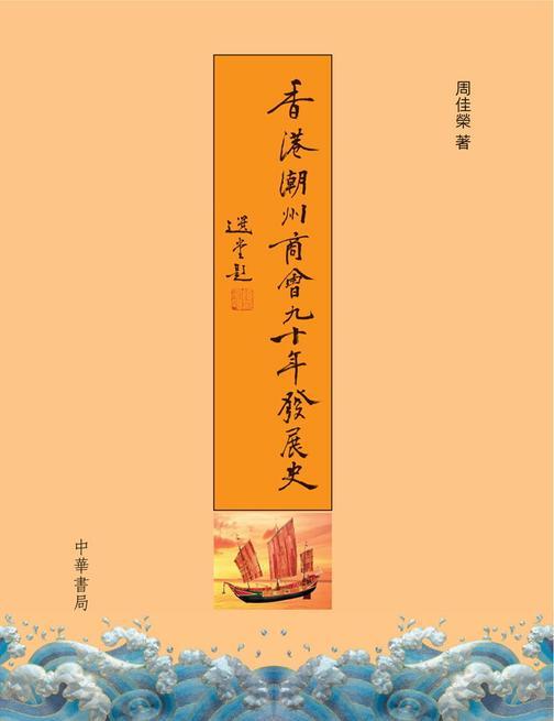 香港潮州商會九十年發展史(仅适用PC阅读)