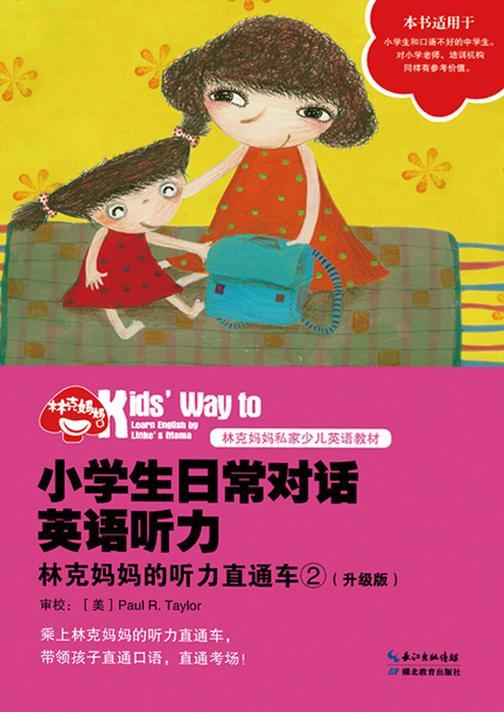 小学生日常对话英语听力:林克妈妈的听力直通车②(升级版)