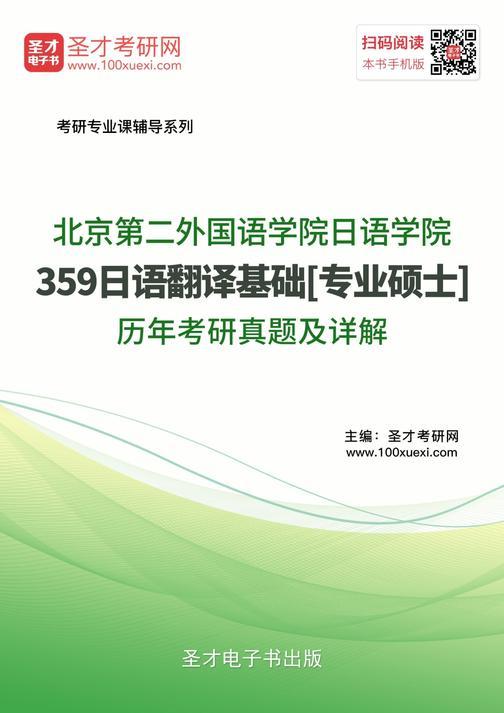 北京第二外国语学院日语学院359日语翻译基础[专业硕士]历年考研真题及详解