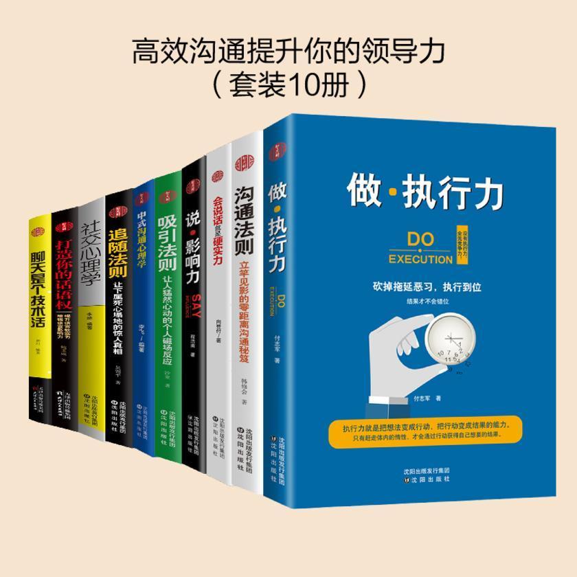 高效沟通提升你的领导力(套装10册)