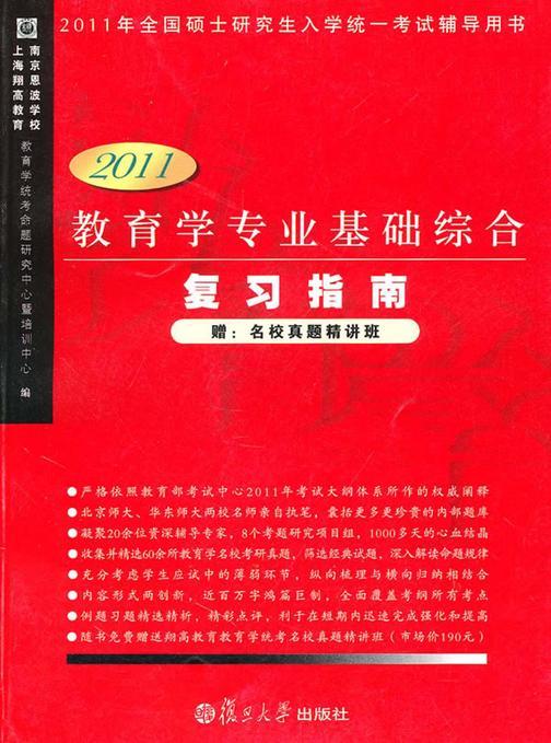 教育学专业基础综合复习指南(2011版)