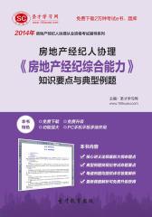 圣才学习网·2014年房地产经纪人协理《房地产经纪综合能力》知识要点与典型例题(仅适用PC阅读)