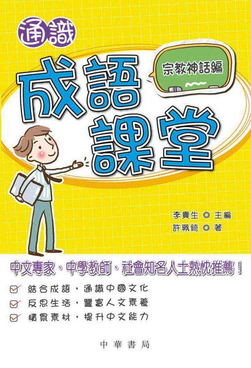 通識成語課堂:宗教神話編(仅适用PC阅读)