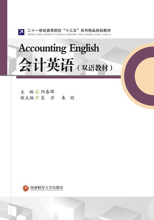 会计英语(Accounting English)