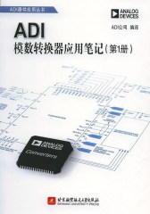 ADI模数转换器应用笔记(第1册)(试读本)