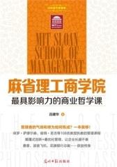 麻省理工商学院  影响力的商业哲学课(试读本)(仅适用PC阅读)