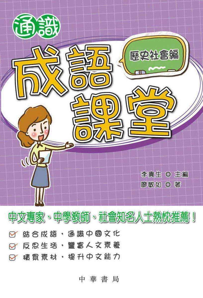 通識成語課堂:歷史社會編(仅适用PC阅读)