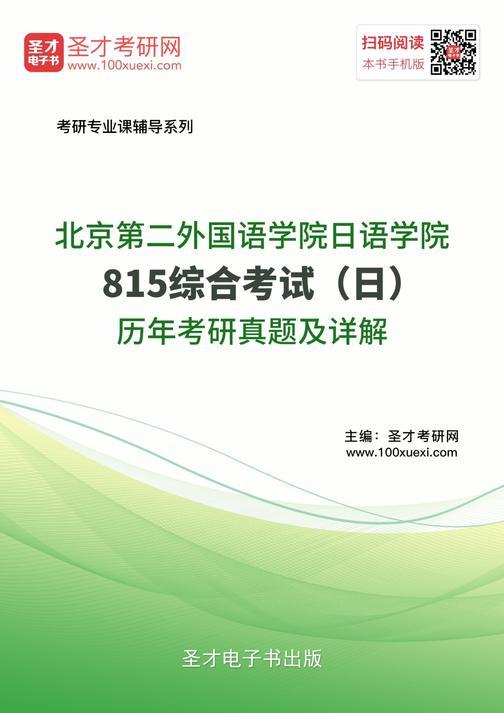 北京第二外国语学院日语学院815综合考试(日)历年考研真题及详解