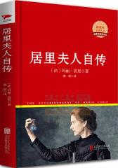 《居里夫人自传》中外名著精装典藏本,新课标必读书目(试读本)