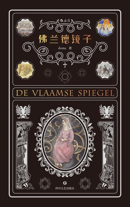 佛兰德镜子(晋江偶像级作者dome首部纸书力作,突破中国当代文学保守视野。)