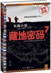 藏地密码7(揭开藏传佛教  谜团:香格里拉到底在哪里?)(试读本)