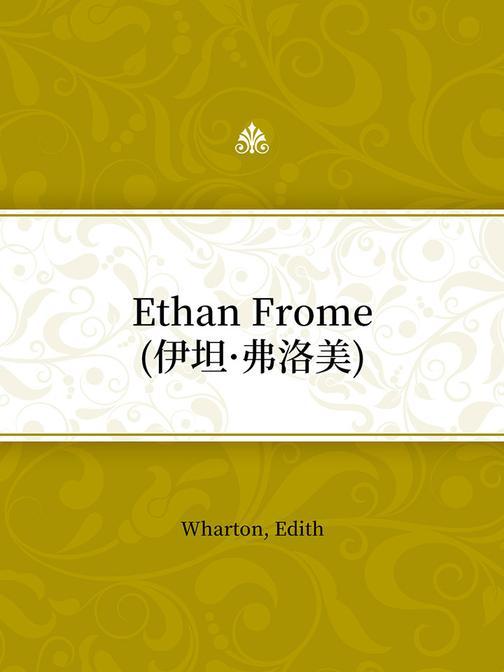 Ethan Frome(伊坦·弗洛美)