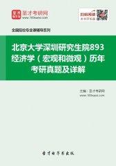 北京大学深圳研究生院893经济学(宏观和微观)历年考研真题及详解