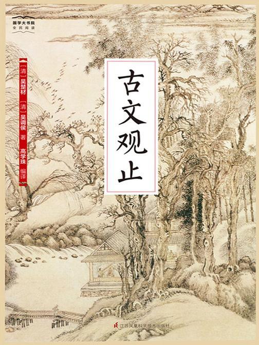 古文观止(国学大书院)(开启传统文化之门的一把金钥匙 启迪人生智慧之扉的一道亮光)