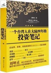 一个台湾人在大陆四年的投资笔记(试读本)