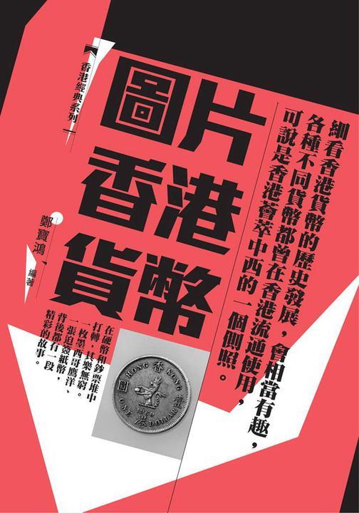 圖片香港貨幣