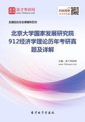 北京大学国家发展研究院912经济学理论历年考研真题及详解