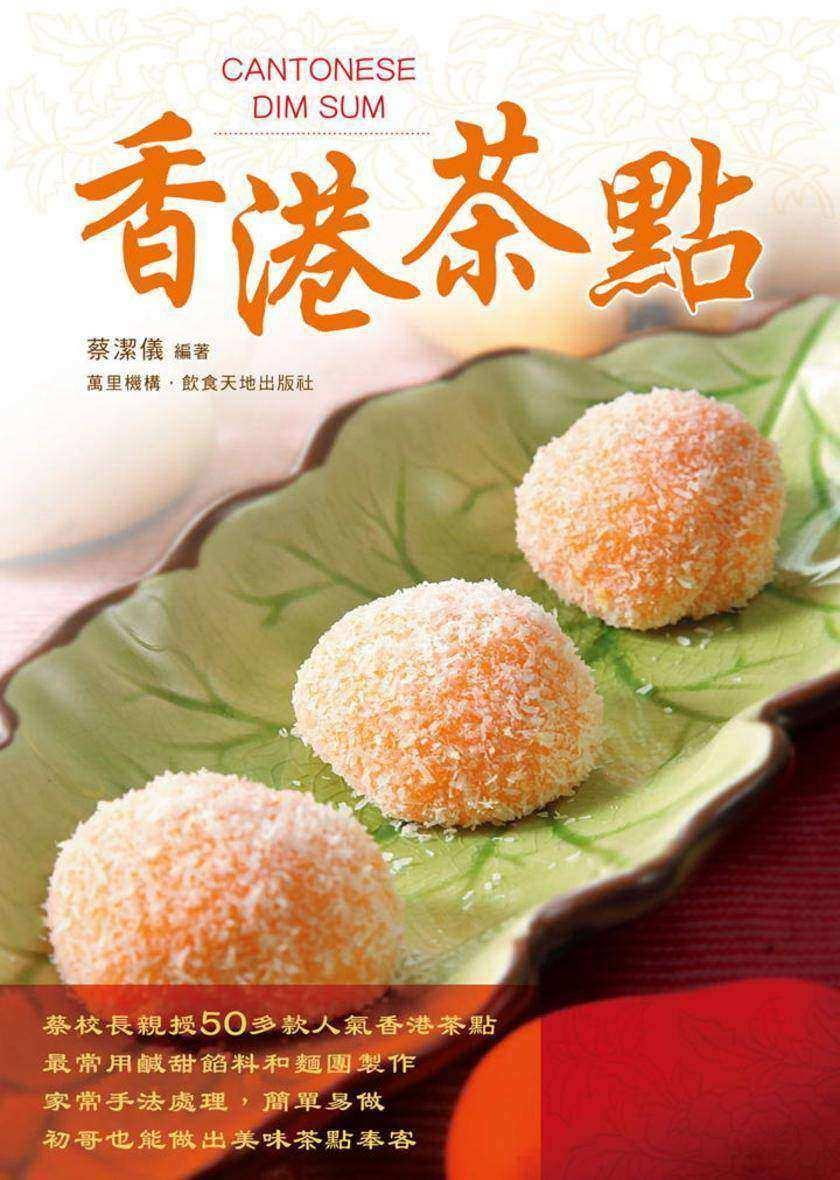 香港茶點(仅适用PC阅读)