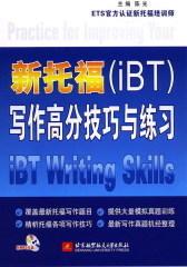 新托福(iBT)写作高分技巧与练习(试读本)