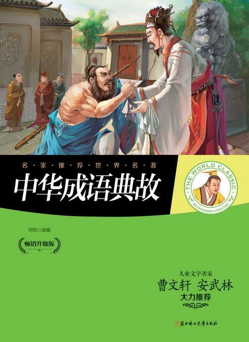 中华成语典故