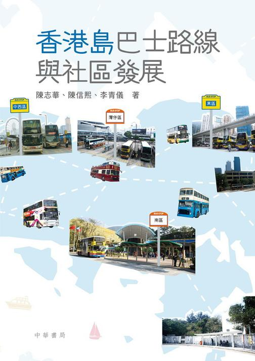 香港島巴士路線與社區發展(仅适用PC阅读)