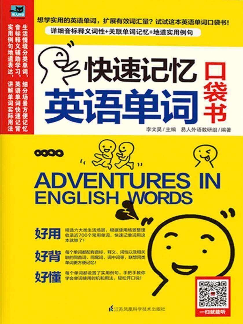 快速记忆英语单词 口袋书(你想知道的单词读音、释义、用法,这里都有)
