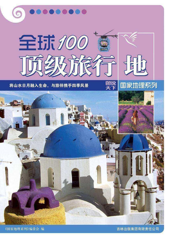 全球100  旅行地(仅适用PC阅读)