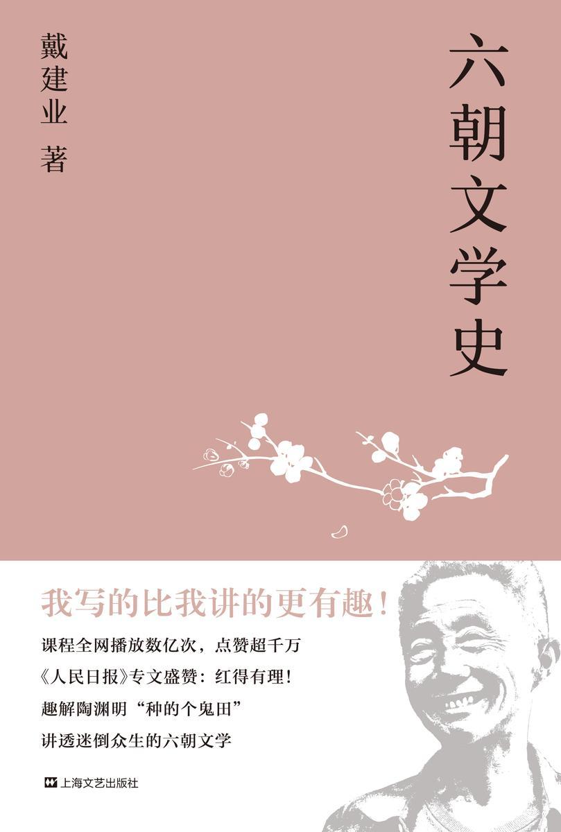 六朝文学史