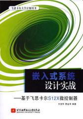 嵌入式系统设计实战--基于飞思卡尔S12X微控制器(试读本)