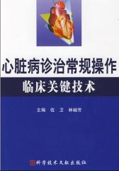 心脏病诊治常规操作临床关键技术