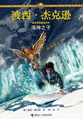 波西·杰克逊奥林匹斯英雄系列2:海神之子