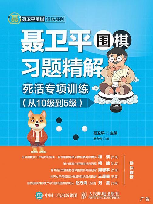 聂卫平围棋习题精解:死活专项训练(从10级到5级)