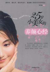 25岁小美女的养颜心经(试读本)