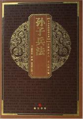 孙子兵法(仅适用PC阅读)