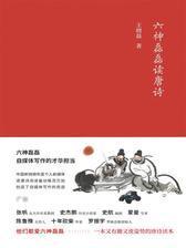 六神磊磊读唐诗(试读本)