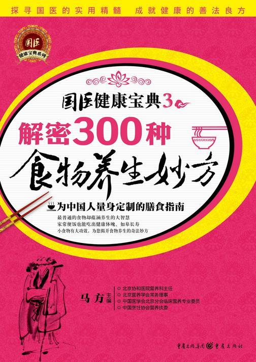 解密300种食物养生妙方(仅适用PC阅读)