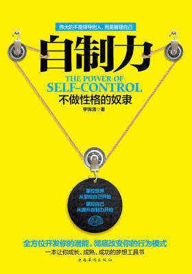 自制力:不做性格的奴隶【精排版】