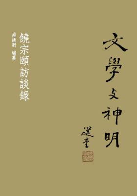 文學與神明:饒宗頤訪談錄(平裝)(仅适用PC阅读)