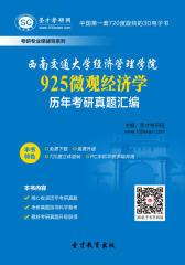 西南交通大学经济管理学院925微观经济学历年考研真题汇编